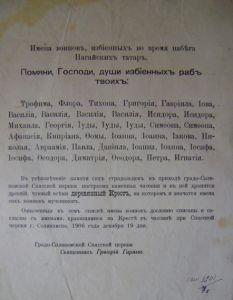 Листовка с именами погибших.
