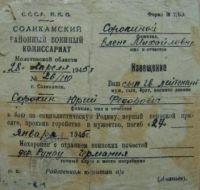 Сорокин Ю.Ф. Похоронка 1945 г.