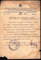 Письмо музею г.Загорск, 1941 год