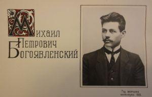 М.П.Богоявленский. 1908 год.