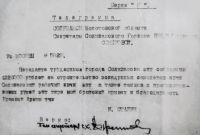 Телеграмма И.В. Сталина соликамцам
