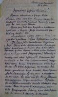 Коробов В.Н. Письмо дочери.