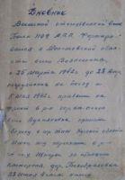 Москалев В.С. Дневник Великой Отечественной войны.