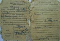 Юркин И.А. Красноармейская книжка. 1942 г.