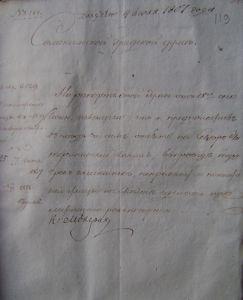 Предложение губернатора Модераха.